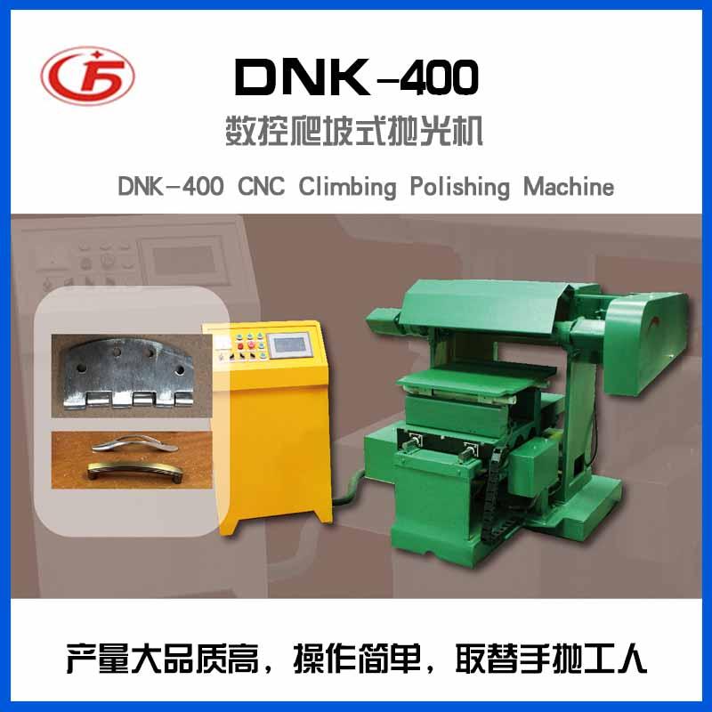 DNK-400数控爬坡式抛光机定制批发全自动方管磨抛机生产厂家