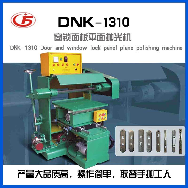 广东厂家DNK-1310窗锁面板平面抛光机