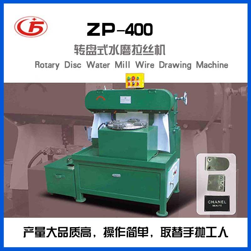 ZP-400转盘式水磨拉丝机