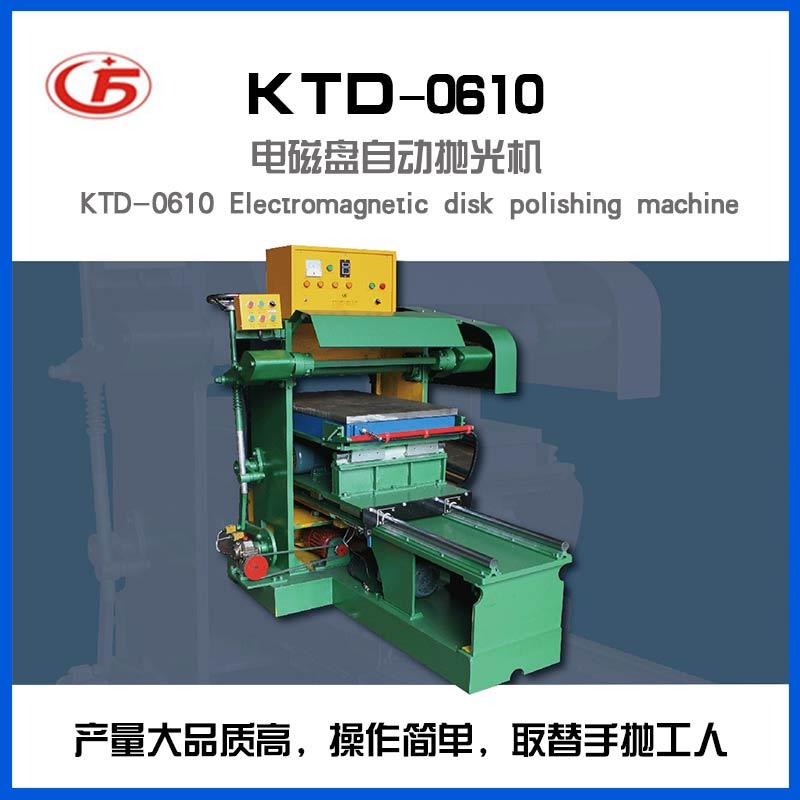 广东厂家TDK-0512电磁盘抛光机