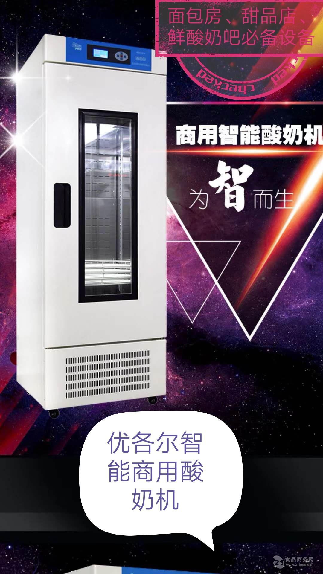 甜品店饮品店饭店火锅店商用酸奶机