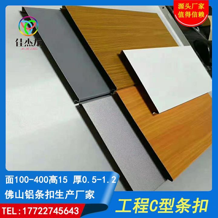 佳杰龙铝条扣 条扣板直供 C型矮边室内安装 佛山生产厂家