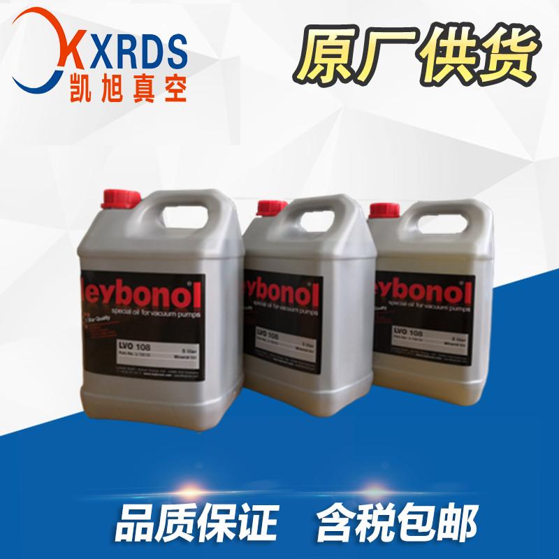 厂家直销 莱宝LVO108泵油  现货