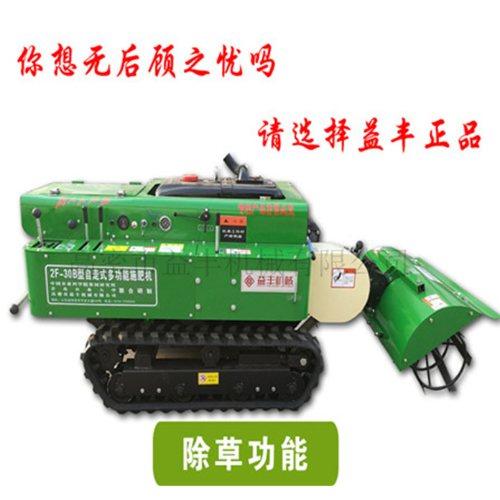 履带式开沟施肥机价位 葡萄园开沟施肥机作业视频 益丰