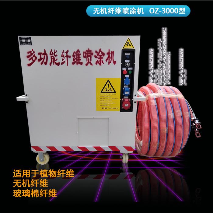 无机纤维喷涂机器多少钱一台 新型无机纤维喷涂机器