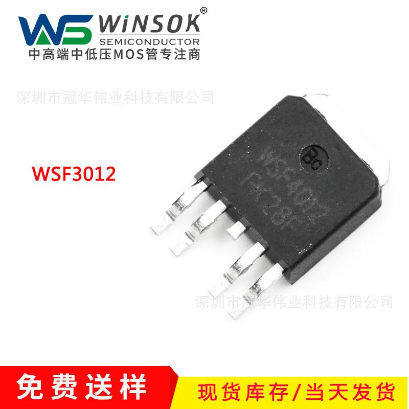 WSF3012小功率MOS管 微硕场效应管 TO-252