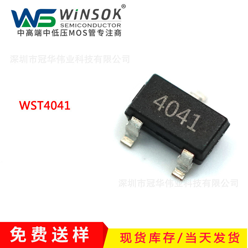 WST4041低压场效应管 微硕MOS管SOT-23-3