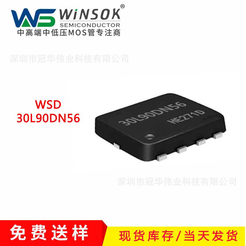 WSD30L90DN56小功率MOS管 微硕场效应管