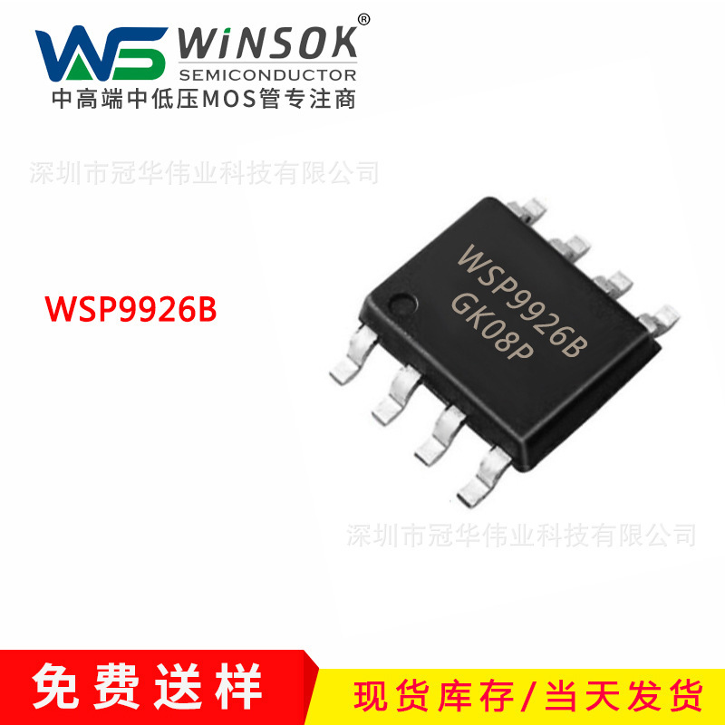 WSP9926B小电阻mosfet 微硕MOS管 SOP-8