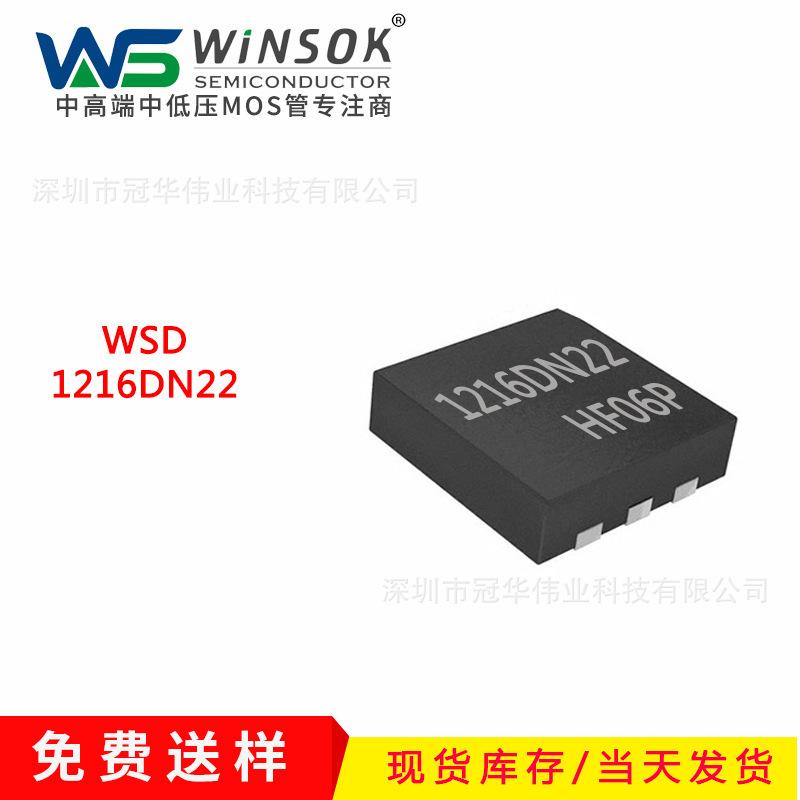 WSD1216DN22小电阻mosfet 微硕MOS管