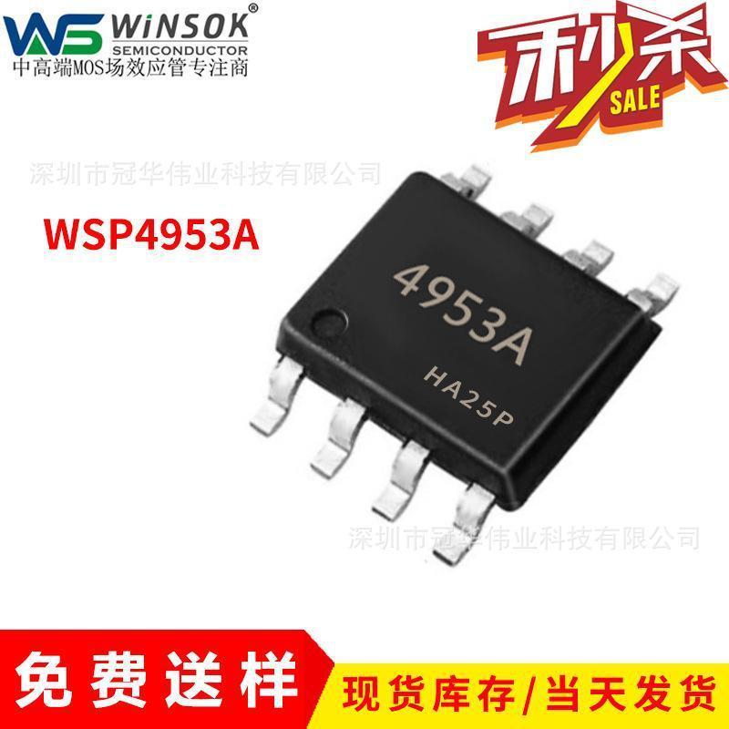WSP4953A低压场效应管 微硕MOS管 SOP-8