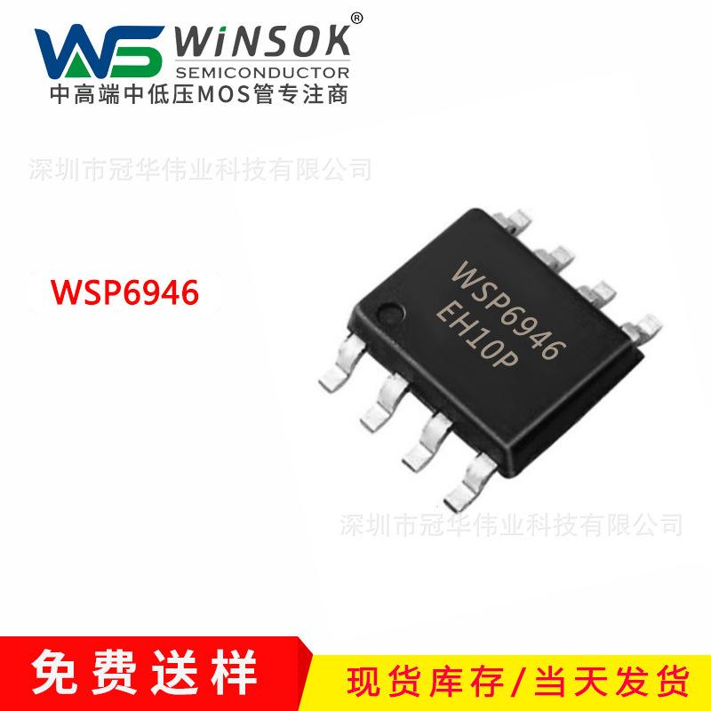 WSP6946 小电阻mosfet 微硕MOS管 SOP8