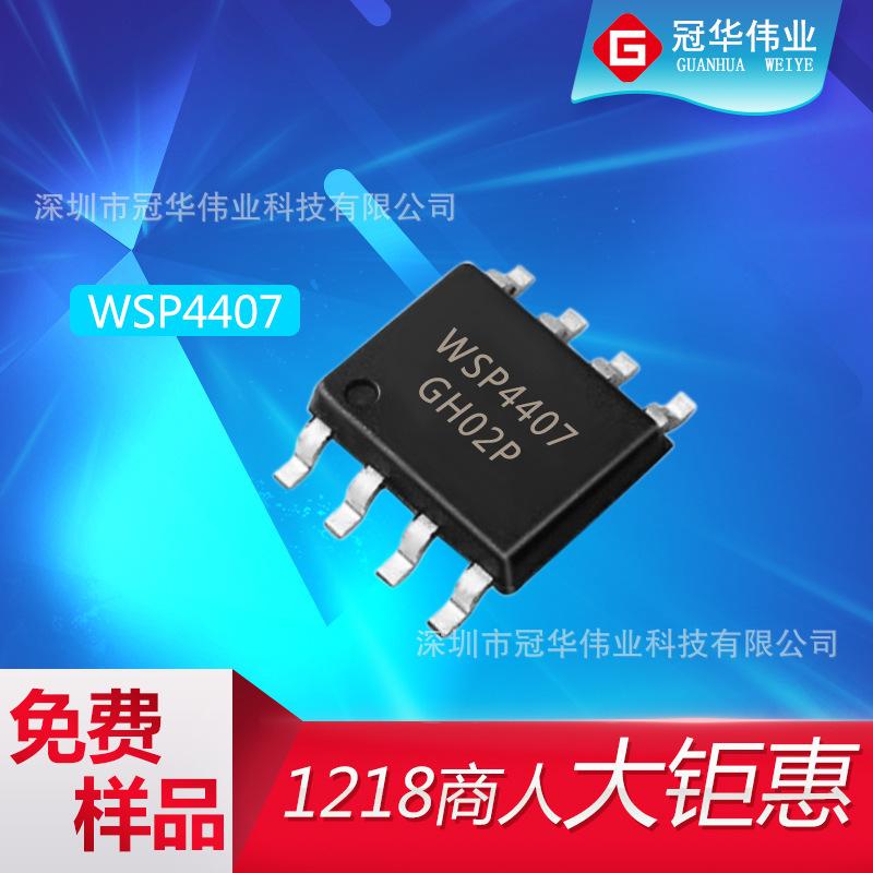 WSP4407小功率MOS管 微硕场效应管 SOP8