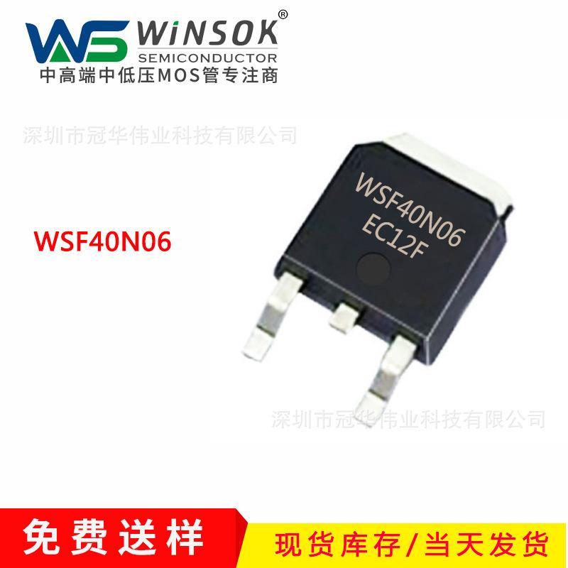 WSF40N06小功率MOS管 微硕场效应管 TO-252
