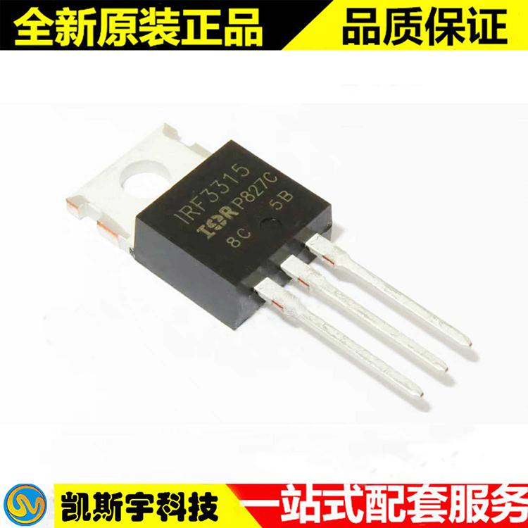 IRF3315 MOSFET代理IR原装现货