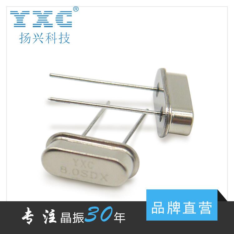 YXC直插两脚晶HC-49US 8M 20pf无源石英晶体批发代理