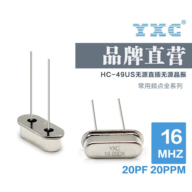直插晶振HC-49US扬兴yxc厂家直销