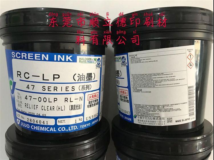 现货供应日本十条 4700 RL-N厚膜光油(水晶凸字油)