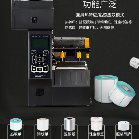 ZEBRA斑馬 ZT410工業條碼標簽打印機 不干膠標簽打印機