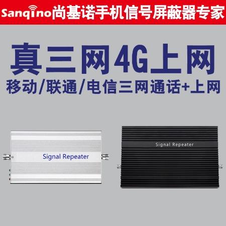 工程手机信号放大器,尚基诺大功率三网合一手机信号放大器增强器SQ-G04/G03移动联通电信234G