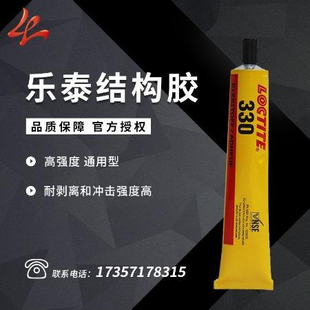 正品直供乐泰330胶水 高粘度结构胶 loctite AA330粘陶瓷金属木材 乐泰胶水现货供应