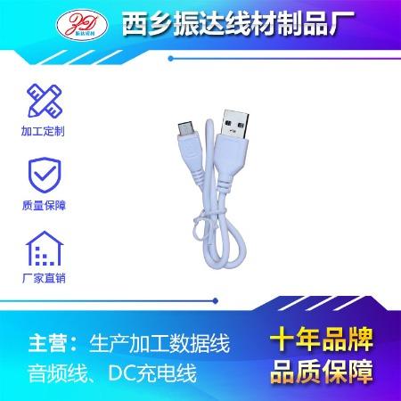 30厘米V8充电线2安白色安卓充电线micro充电线移动电源充电线