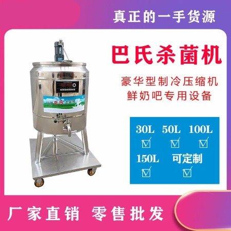 厂家直销不锈钢巴氏杀菌机 鲜奶吧杀菌机 乳品杀菌机 值得信赖