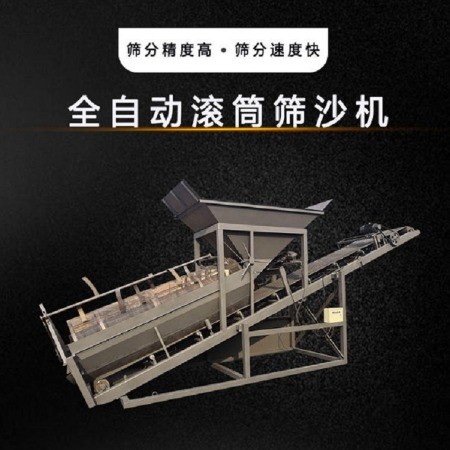 鸿洋厂家直销20型30型50型80型全自动多功能筛沙机可移动折叠震动滚筒筛沙机3G