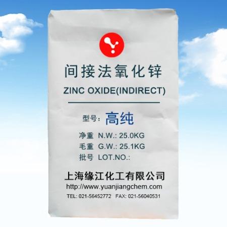 医药级氧化锌99.9% 化妆品级氧化锌 高纯氧化锌