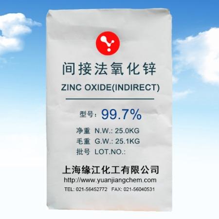 间接法氧化锌99.7% 透明氧化锌 磷化液专用氧化锌 催化剂专用氧化锌