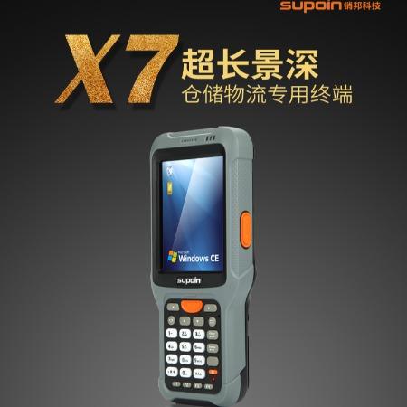 销邦X7手持终端PDA超长景深数据采集器仓储物流二维扫描超强解码