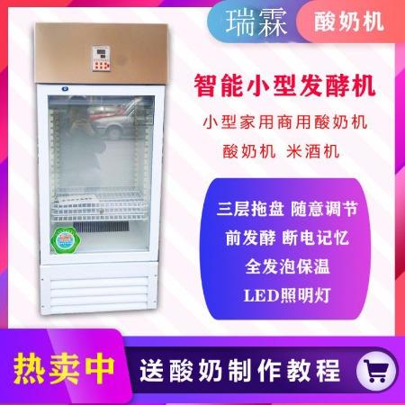 全自动 全不锈钢 商用家用小型酸奶机 米酒发酵机 奶吧设备