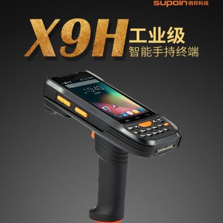销邦X9H安卓移动智能终端PDA数据采集器盘点机 一维二维 带手柄