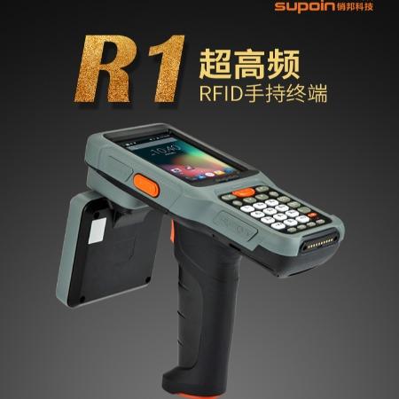 销邦R1超高频pda远距RFID手持终端仓库仓储管理wince数据采集器