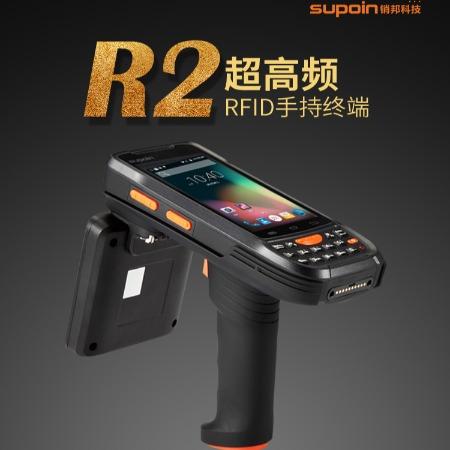 销邦R2工业级RFID手持终端超高频pda远距安卓数据采集器仓库管理