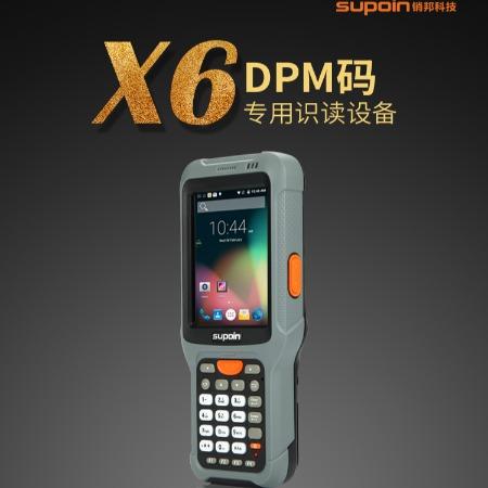 销邦X6手持终端PDA数据采集器DPM二维码扫描枪