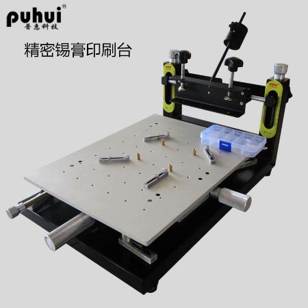 普惠精密锡膏印刷台 SMT贴片锡膏印刷
