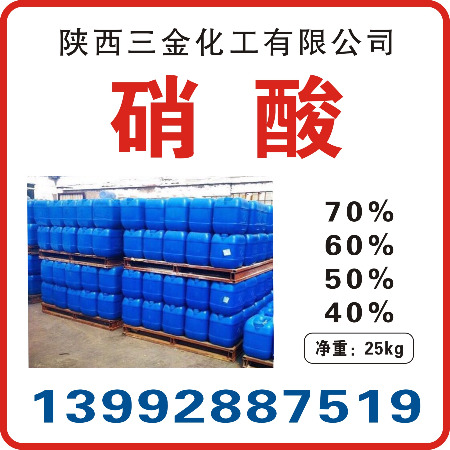食品级硝酸,工业级硝酸,硝酸价格,硝酸厂家