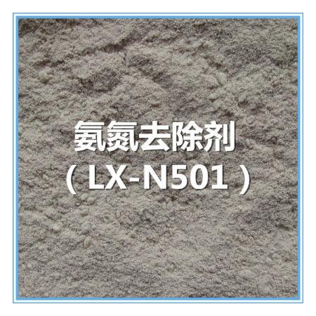 氨氮去除剂 绿轩/LX-N501