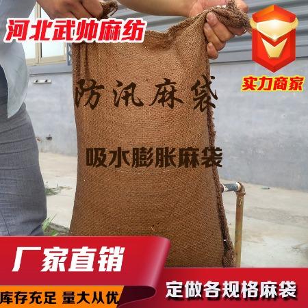 40*60尺寸吸水膨胀麻袋、防汛麻袋、防汛帆布袋