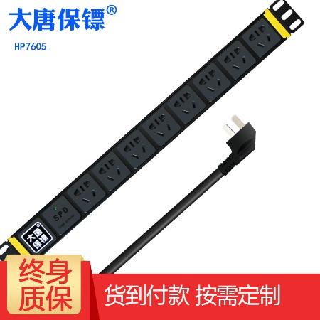 大唐保镖PDU机柜插座16A电流HP7605
