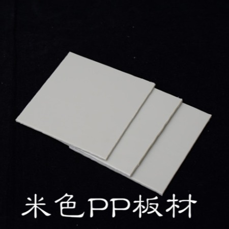 PP垫板   PP机械垫板   PP垫板生产厂家