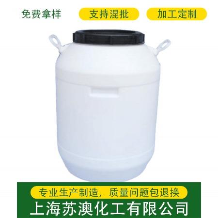 厂家热销水性压敏胶 丙烯酸酯水性不干胶 封箱胶带用水性胶水