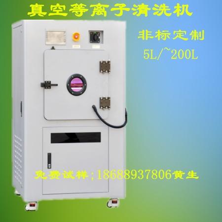 真空等离子清洗机出售、等离子表面处理机、电路板等离子清洗机