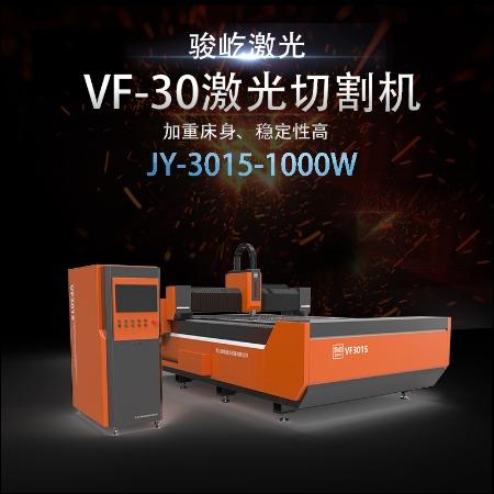 温州骏屹1000W数控光纤激光切割机厂家