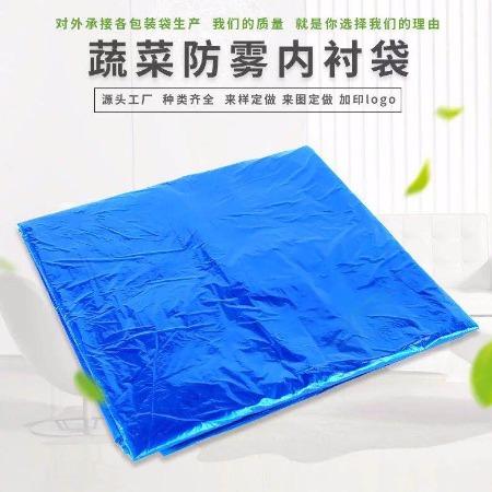 厂家现货直销框内防雾保鲜内膜袋pe蔬菜塑料袋彩印内膜袋 可定制