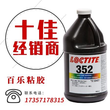 广东乐泰352uv胶 紫外uv固化胶 玻璃金属粘接 一对一技术服务