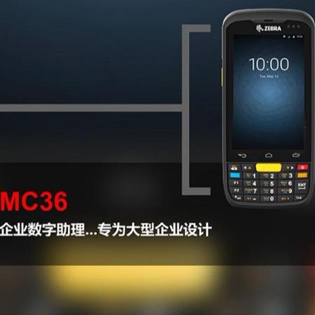 斑马ZEBRA MC36数据采集器一二维PDA手持终端盘点机