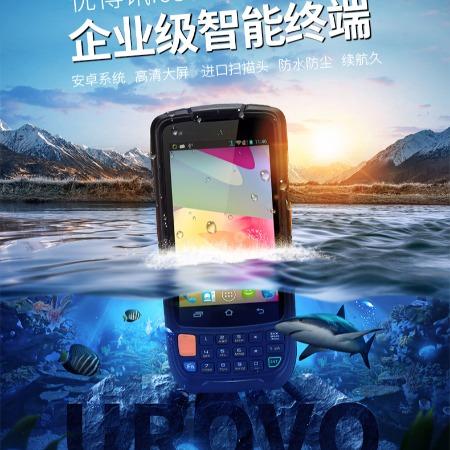 UROVO优博讯i6300A PDA手持终端 数据采集器