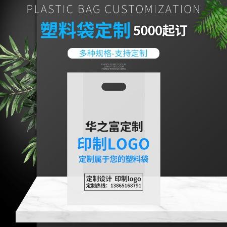 四指平口袋定制 塑料袋定制 多种规格印制logo 优良品质 厂家直销